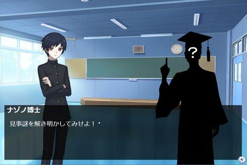 ナゾノ博士の挑戦状 Game Screen Shot3