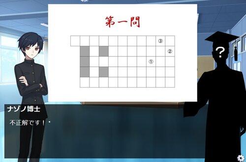 ナゾノ博士の挑戦状 Game Screen Shot4