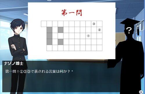 ナゾノ博士の挑戦状 Game Screen Shots