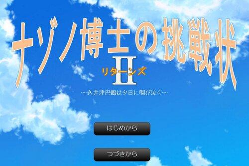 ナゾノ博士の挑戦状リターンズ~久井津巴鶴は夕日に咽び泣く~ Game Screen Shot1