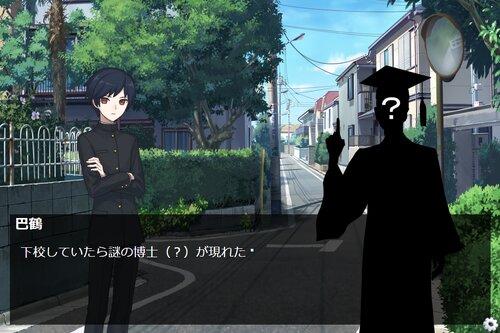 ナゾノ博士の挑戦状リターンズ~久井津巴鶴は夕日に咽び泣く~ Game Screen Shot2