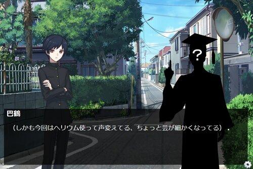 ナゾノ博士の挑戦状リターンズ~久井津巴鶴は夕日に咽び泣く~ Game Screen Shot3