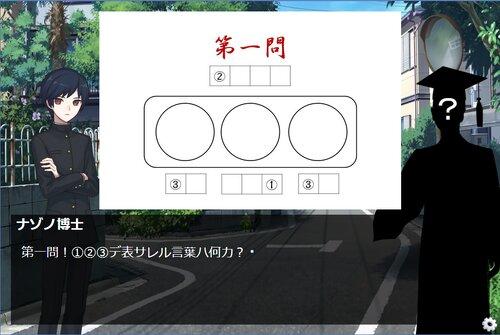 ナゾノ博士の挑戦状リターンズ~久井津巴鶴は夕日に咽び泣く~ Game Screen Shots