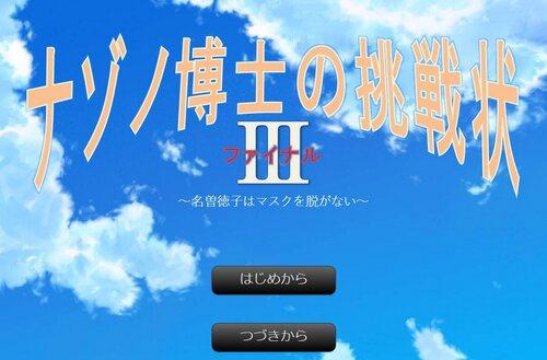 ナゾノ博士の挑戦状ファイナル~名曽徳子はマスクを脱がない~ Game Screen Shot1