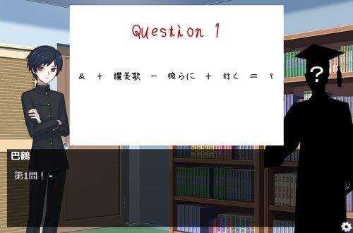 ナゾノ博士の挑戦状ファイナル~名曽徳子はマスクを脱がない~ Game Screen Shot3