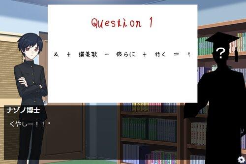 ナゾノ博士の挑戦状ファイナル~名曽徳子はマスクを脱がない~ Game Screen Shot4
