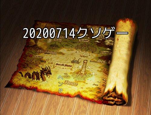 20200714クソゲー Game Screen Shot2