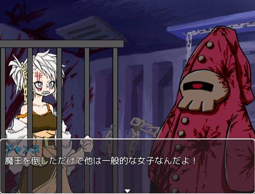 収監少女ジャンヌ Game Screen Shot2