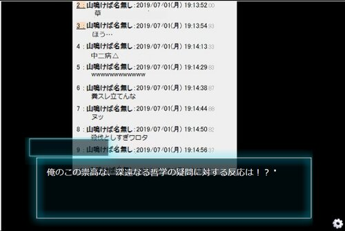 かこへの扉.part1 Game Screen Shot3