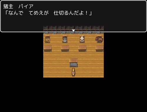 公平学校 Game Screen Shot5