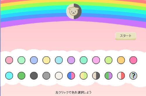 カラフル羊のめーさん Game Screen Shot2