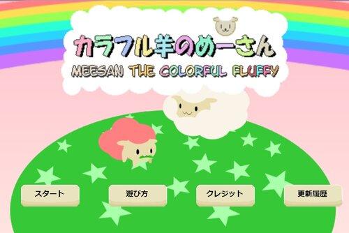 カラフル羊のめーさん Game Screen Shots