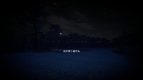 サチ江-死道-【体験版】 Game Screen Shot3
