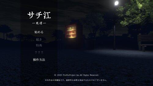 サチ江-死道-【体験版】 Game Screen Shots
