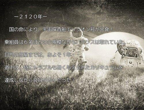 暗き宇宙の中で・・ Game Screen Shot2