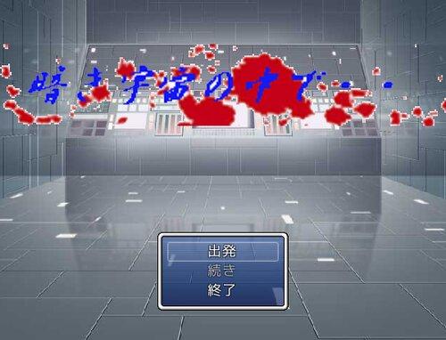 暗き宇宙の中で・・ Game Screen Shots