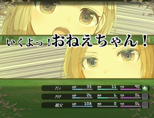 名もない正義の物語 Game Screen Shot3