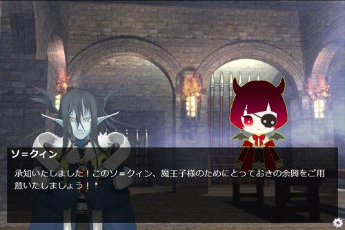 泣かないで、魔王子様! Game Screen Shot5