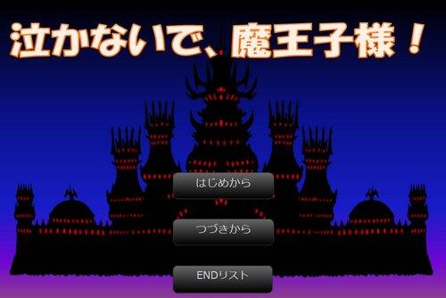 泣かないで、魔王子様! Game Screen Shots