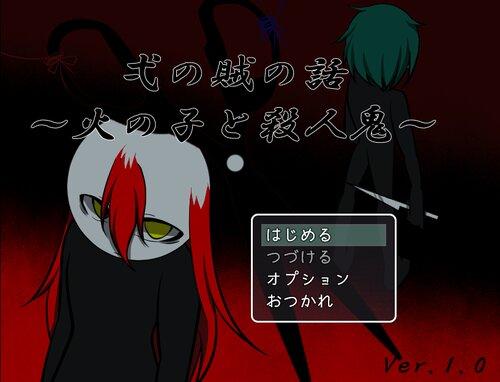 弌の賊の話~火の子と殺人鬼~ Game Screen Shots