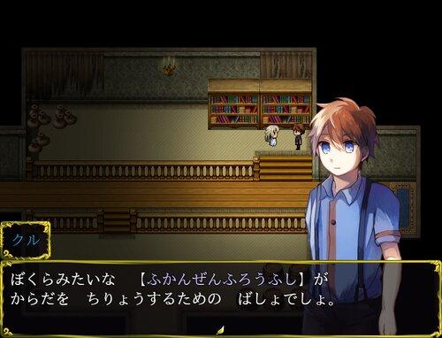 【半化け物】たちの【その空間】 Game Screen Shot