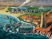 速すぎるRPGのゲーム画面
