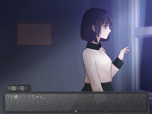 無性愛者達の夜話 Game Screen Shot3