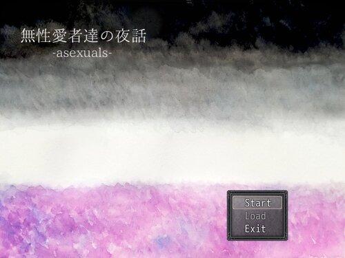 無性愛者達の夜話 Game Screen Shots