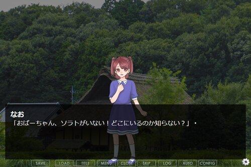 グイ Game Screen Shot5