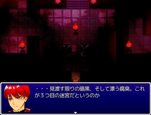 原罪の理 Game Screen Shot5