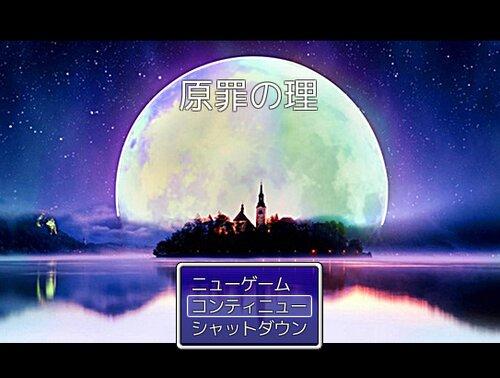 原罪の理 Game Screen Shots