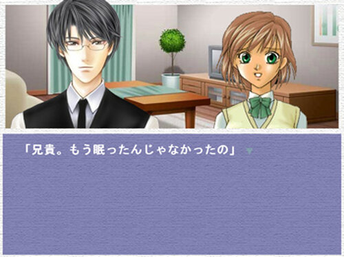 無言の招待状 Game Screen Shot3
