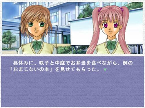 無言の招待状 Game Screen Shot4