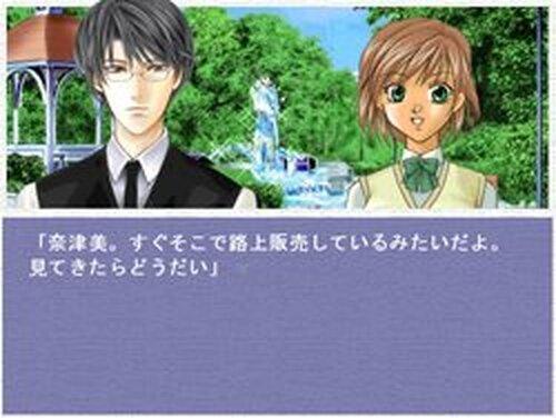 無言の招待状 Game Screen Shots
