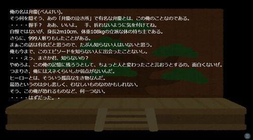 ホラー能「安宅」 Game Screen Shot1