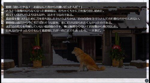 ホラー能「安宅」 Game Screen Shot4