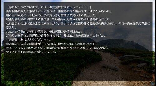 ホラー能「安宅」 Game Screen Shot5