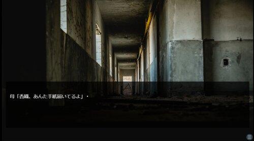 呪いの手紙 Game Screen Shot1