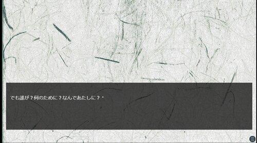 呪いの手紙 Game Screen Shot2