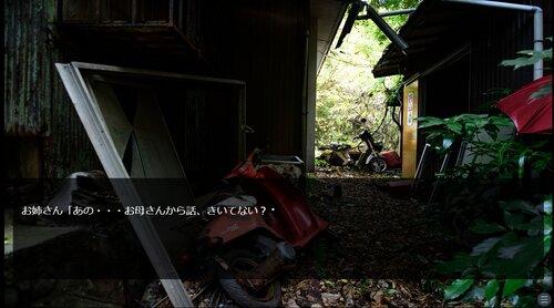 呪いの手紙 Game Screen Shot5