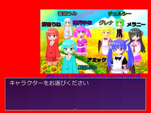 《お魚獲り》 Game Screen Shot3
