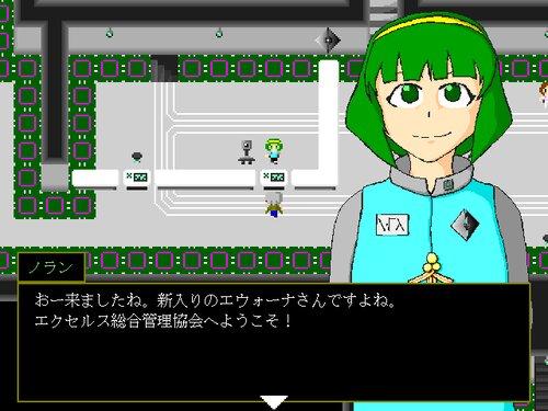 エウォーナの冒険 Game Screen Shot1