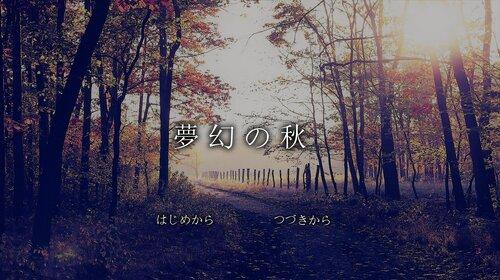 夢幻の秋 Game Screen Shot