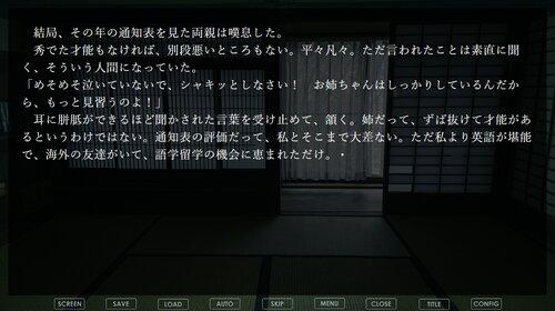 夢幻の秋 Game Screen Shot2