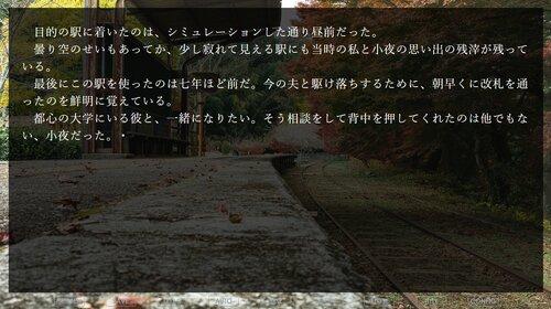 夢幻の秋 Game Screen Shot3