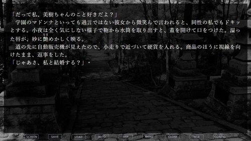 夢幻の秋 Game Screen Shot4