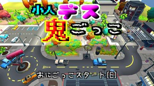小人デス鬼ごっこ<鬼畜アクション> Game Screen Shots