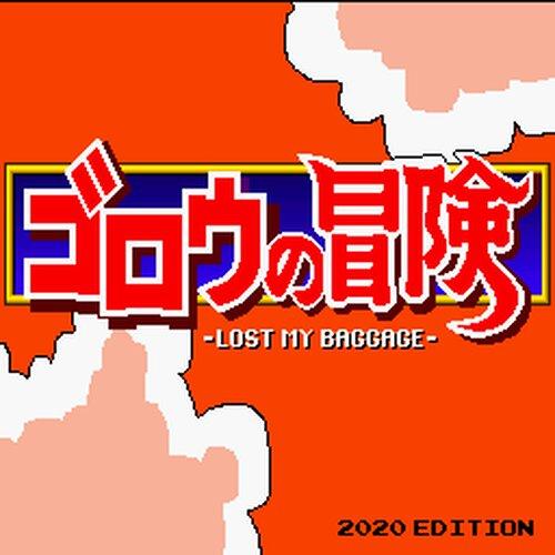 ゴロウの冒険 2020EDITION Game Screen Shot2