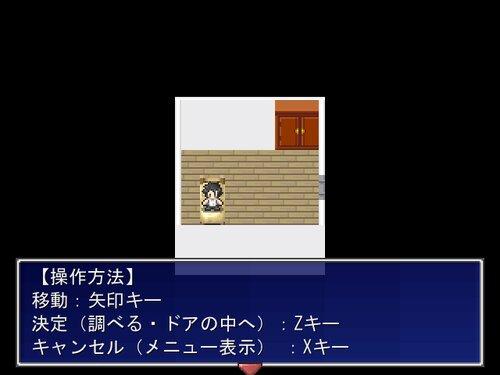 真実と地獄 前編 Game Screen Shot3