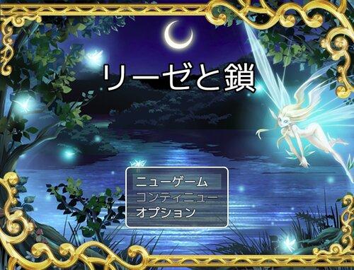 リーゼと鎖 Game Screen Shot5
